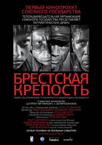 The Brest Fortress Poster