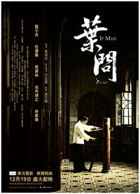 Yip Man (2008) Movie Poster